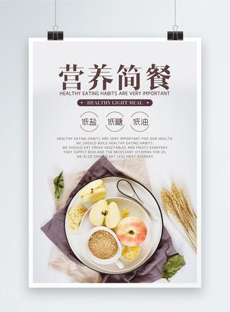 营养简餐海报