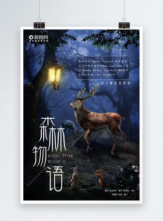 森林物语治愈系海报