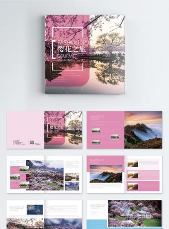 粉色樱花之旅画册整套