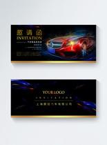汽车新品发布会邀请函图片