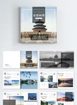 北京旅游画册整套图片