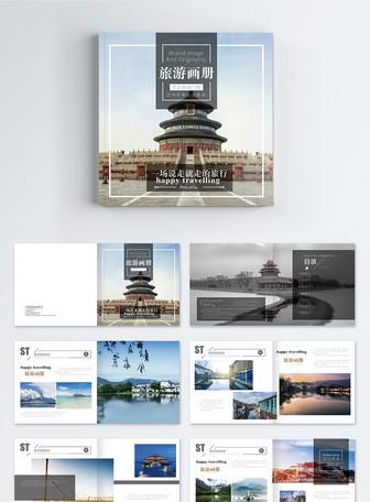 北京旅游画册整套
