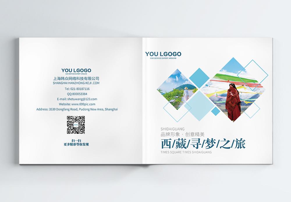 西藏旅游画册整套图片