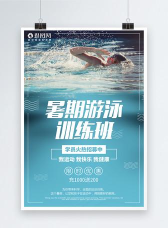 游泳游泳培训班海报