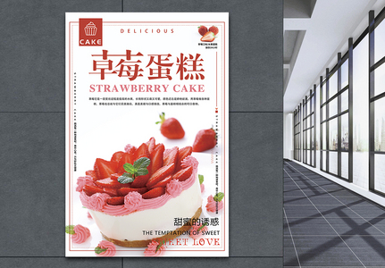 草莓蛋糕美食海报图片