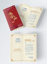 中国风红色邀请函图片