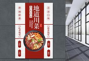 美食餐饮海报图片