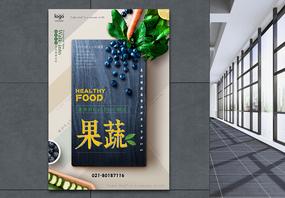 新鲜果蔬食物海报图片