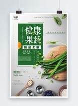 健康果蔬食物海报图片