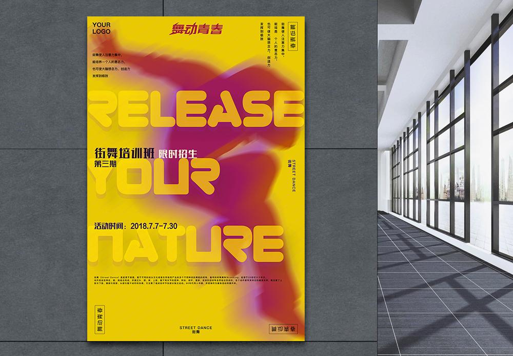 街舞培训招生海报图片