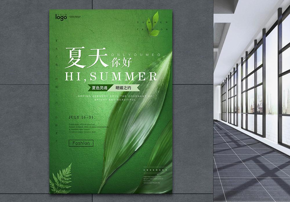 你好夏天海报设计图片