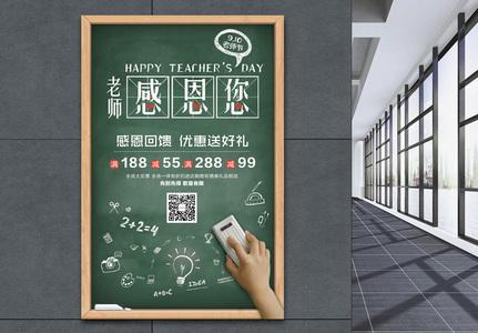 教师节感恩促销活动海报图片