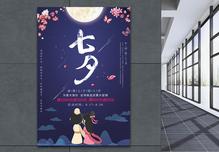 中国风七夕情人节海报图片