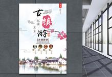 江南水乡旅游海报图片