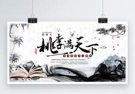 桃李满天下教师节展板图片