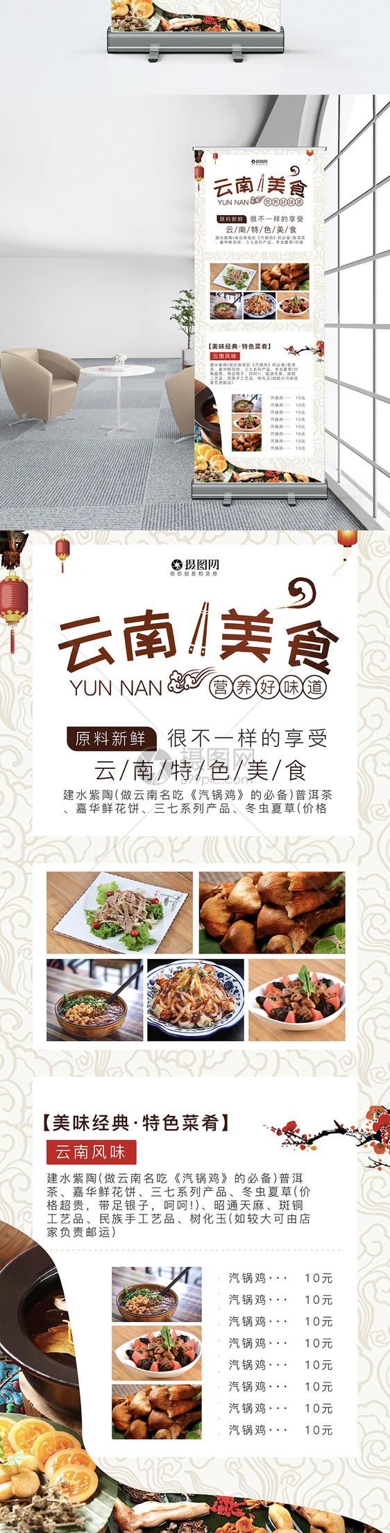云南美食展架图片