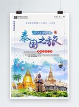 泰国之旅旅游海报图片
