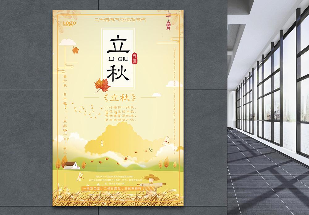 清新简约金秋乐享金秋促销海报图片