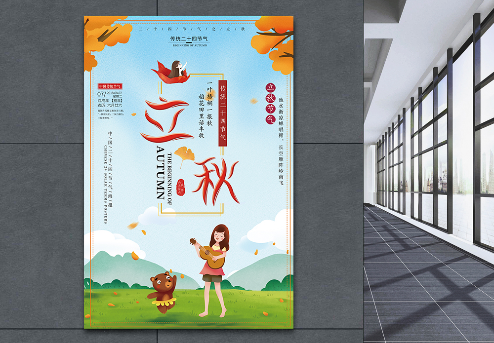 传统24节气立秋海报图片
