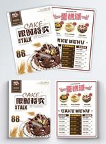 蛋糕甜点促销宣传单图片