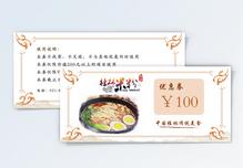 桂林米粉100元优惠券图片