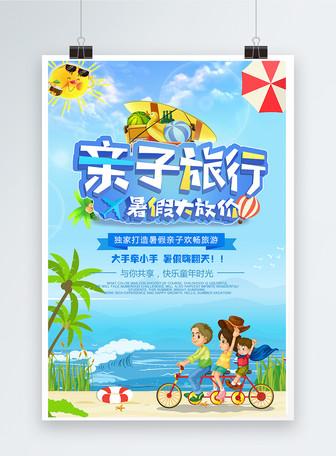 亲子旅行海报设计