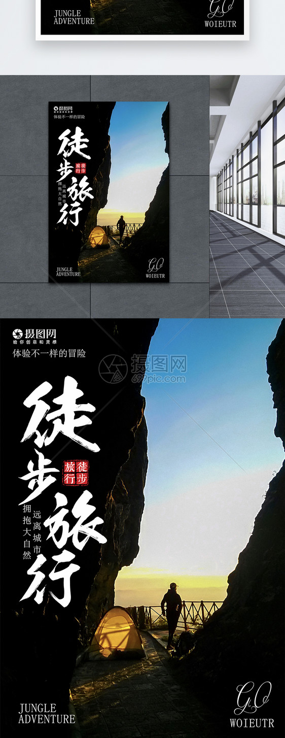 徒步旅行宣傳海報圖片素材_免費下載_psd圖片格式_vrf