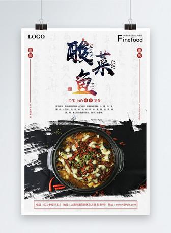 酸菜鱼美食餐饮海报