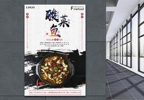 酸菜鱼美食餐饮海报图片