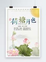 荷塘月色中国风海报设计图片