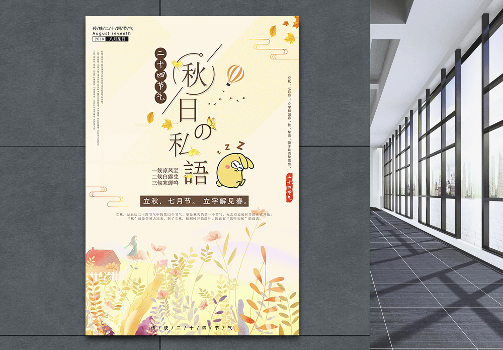 秋日物语海报图片