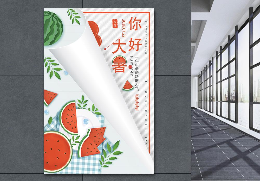 24节气大暑海报设计图片