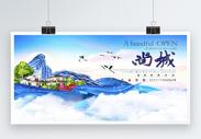尚城唯美地产展板图片
