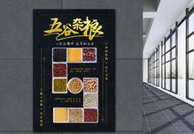 五谷杂粮美食海报图片