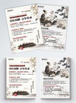 中医国养生宣传单图片
