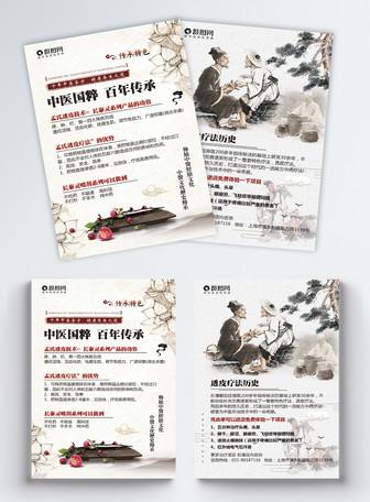 中医国养生宣传单