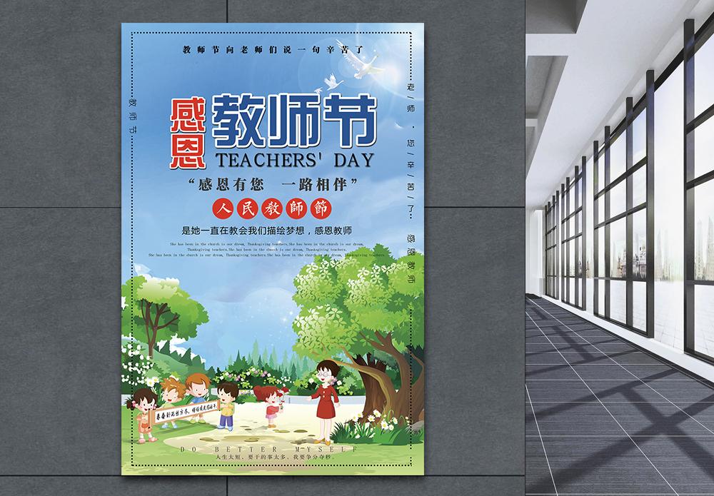 感恩教师节海报图片