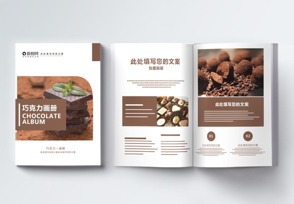 巧克力产品画册整套图片