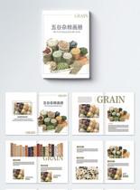 五谷杂粮画册整套图片