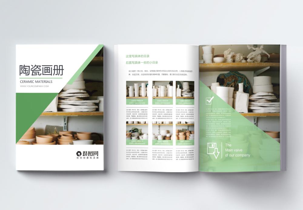 陶瓷产品画册整套图片