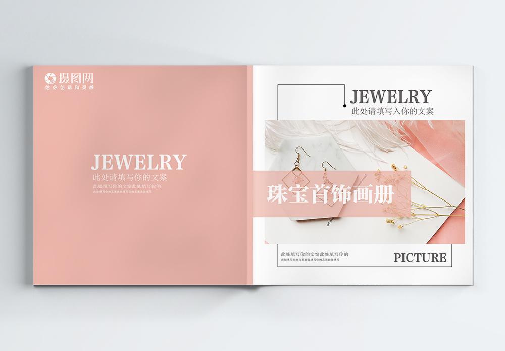 粉色珠宝首饰画册整套图片