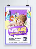 创意母婴用品促销海报图片