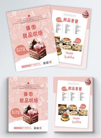 美食甜品宣传单