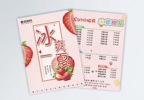 冰爽一夏冷饮宣传单图片