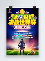 2018决战世界杯海报图片
