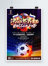 俄罗斯决战世界杯海报图片