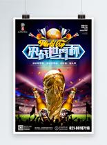 世界杯决战之夜海报图片
