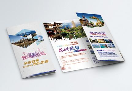 旅游宣传三折页图片