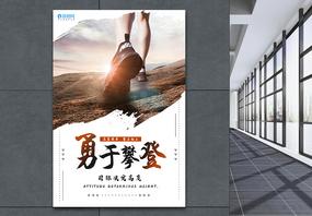 勇于攀登企业文化海报图片