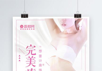 健康瘦身海报图片